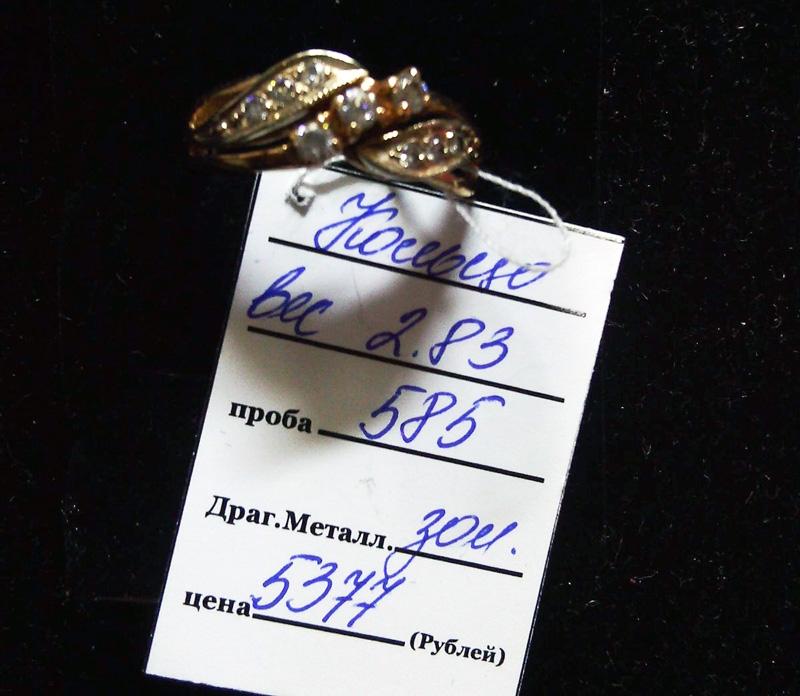 Золотое кольцо1